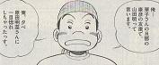 何と、明菜ちゃんに一目ぼれしてしまった山田明さんは、チビ太さんへ宣戦布告をしに行きます