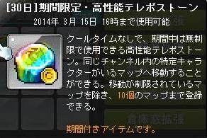 Maple140215_001327.jpg