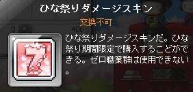 Maple140227_175215.jpg