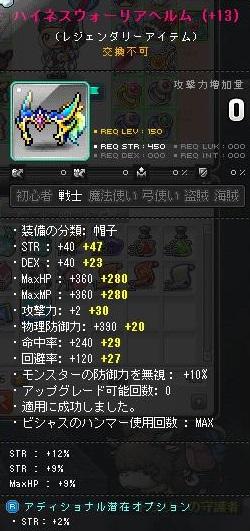 Maple140315_213659.jpg