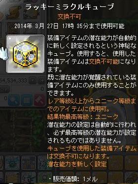 Maple140320_173959.jpg