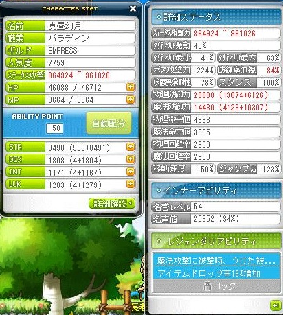 Maple140320_183724.jpg