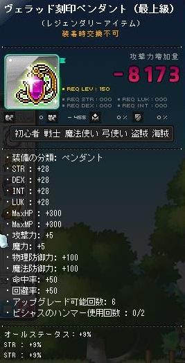 Maple140328_230459.jpg