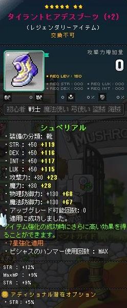 Maple140328_231909.jpg