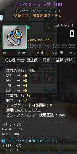 Maple140328_233119.jpg