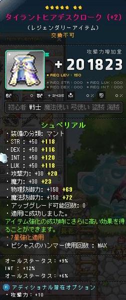 Maple140329_232157.jpg