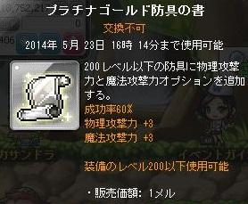 Maple140423_162139.jpg