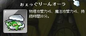 Maple140702_014753.jpg