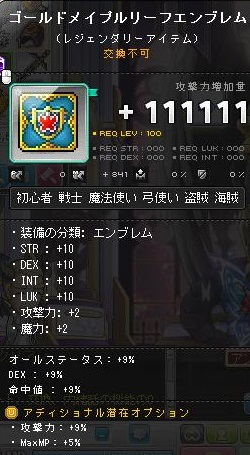 Maple140709_034704.jpg