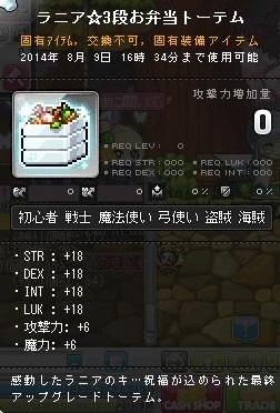 Maple140710_163418.jpg