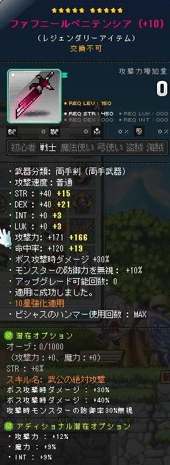 Maple140728_063748.jpg