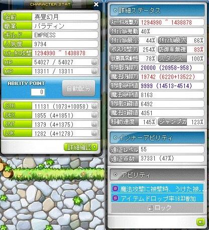Maple140728_064508.jpg