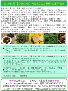 20140427 料理教室ちらし