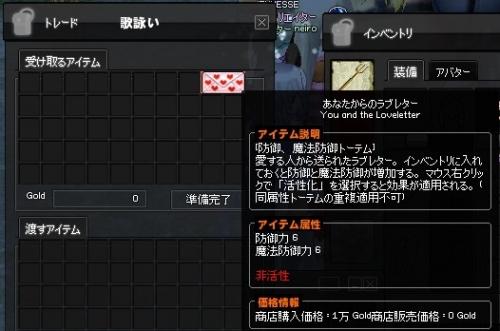 mabinogi_2014_02_13_038.jpg