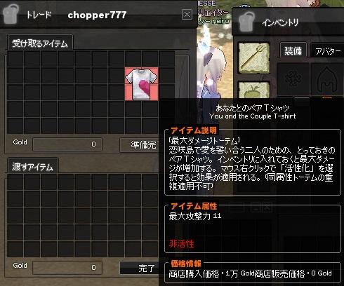 mabinogi_2014_02_13_039.jpg