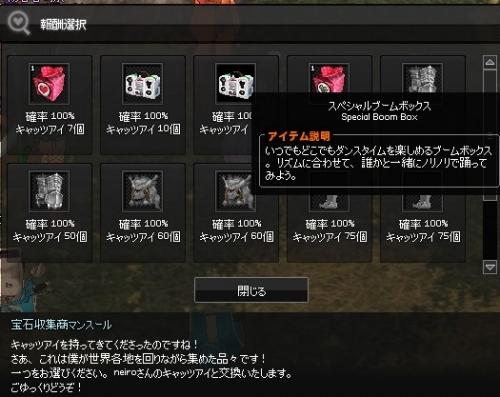 mabinogi_2014_02_14_007.jpg