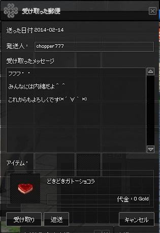 mabinogi_2014_02_14_014.jpg