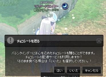 mabinogi_2014_02_14_017.jpg