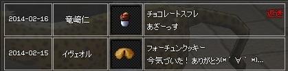 mabinogi_2014_02_16_001.jpg