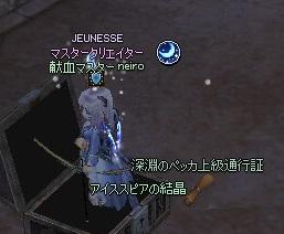 mabinogi_2014_02_16_005.jpg