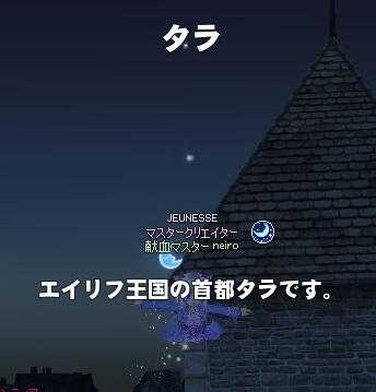 mabinogi_2014_02_17_006.jpg
