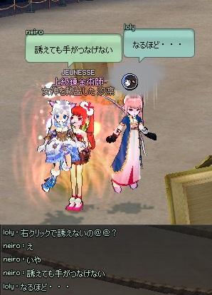 mabinogi_2014_02_18_011.jpg