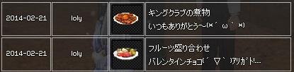 mabinogi_2014_02_21_030.jpg
