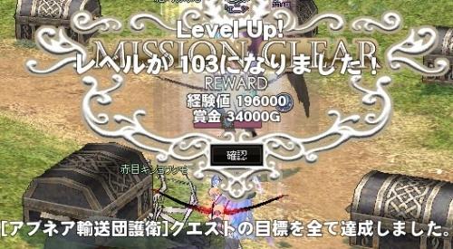 mabinogi_2014_03_01_020.jpg