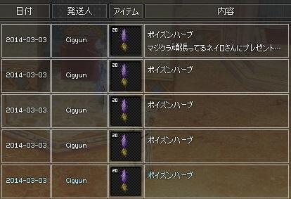 mabinogi_2014_03_03_004.jpg