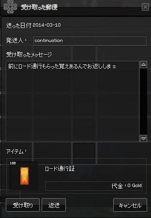 mabinogi_2014_03_09_006.jpg