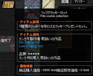 mabinogi_2014_03_13_036.jpg