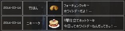 mabinogi_2014_03_13_041.jpg