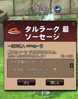 mabinogi_2014_03_14_005.jpg