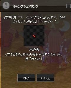 mabinogi_2014_03_14_026.jpg