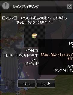 mabinogi_2014_03_14_034.jpg