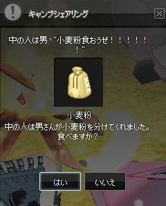 mabinogi_2014_03_14_056.jpg