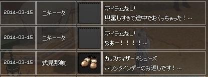 mabinogi_2014_03_15_005.jpg