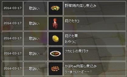 mabinogi_2014_03_16_028.jpg
