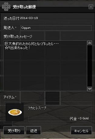 mabinogi_2014_03_20_002.jpg