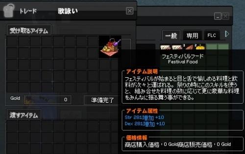 mabinogi_2014_03_20_032.jpg