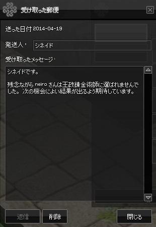 mabinogi_2014_04_18_020.jpg