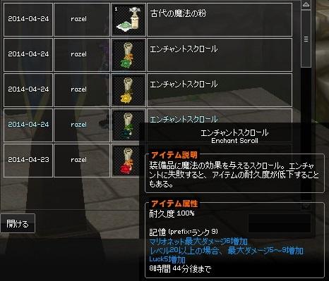 mabinogi_2014_04_23_039.jpg