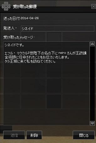 mabinogi_2014_04_26_013.jpg
