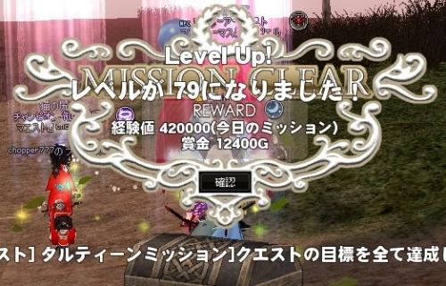 mabinogi_2014_04_29_002.jpg