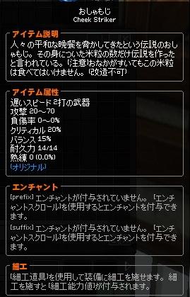 mabinogi_2014_05_06_001.jpg