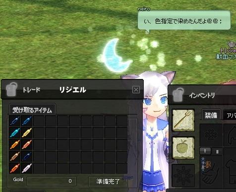 mabinogi_2014_05_13_003.jpg