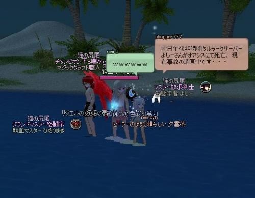 mabinogi_2014_05_27_009.jpg