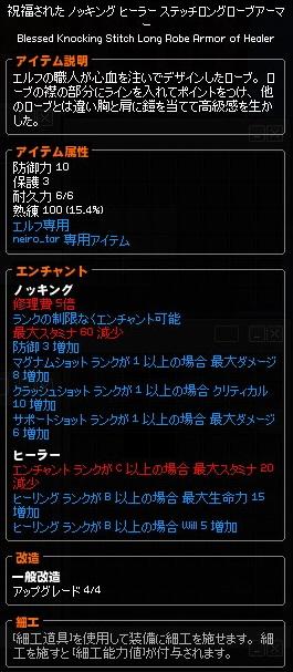 mabinogi_2014_05_31_002.jpg