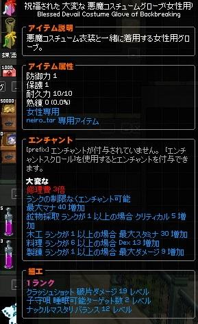 mabinogi_2014_06_12_008.jpg
