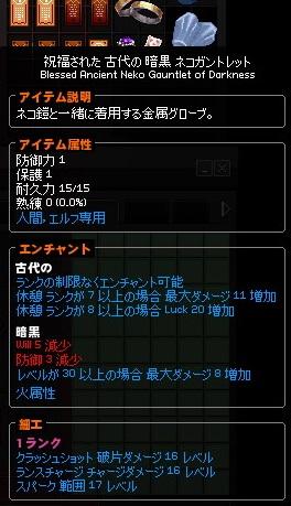 mabinogi_2014_06_12_009.jpg